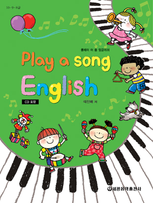 play a song English