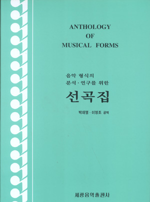 음악 형식의 분석ㆍ연구를 위한 선곡집