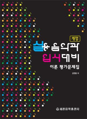 [개정]실용음악과 입시대비 이론 평가문제집(실음평)