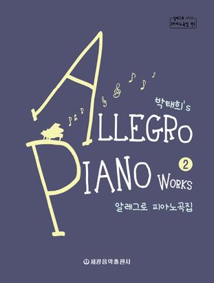 박태희의 알레그로 피아노곡집 2