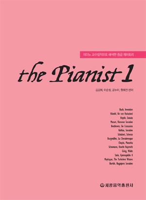 더 피아니스트 1