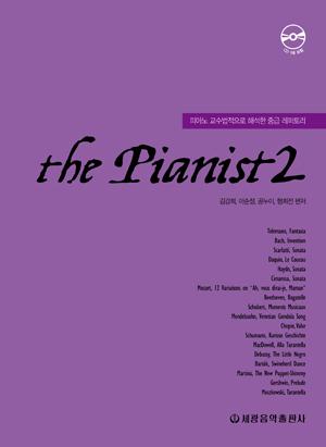 더 피아니스트 2