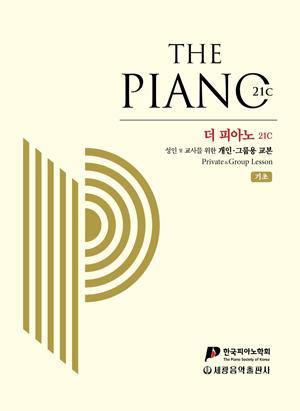 더 피아노 21c 기초
