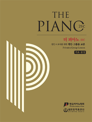 더 피아노 21c 기초 완성