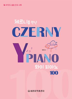 체르니를 만난 와이피아노 100