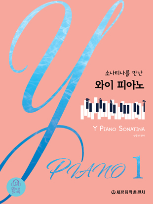 소나티나를만난와이피아노1