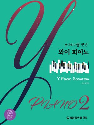 소나티나를만난와이피아노2