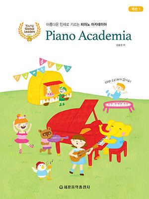 피아노 아카데미아 레슨 1