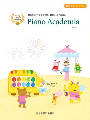 피아노 아카데미아 레슨 2.5