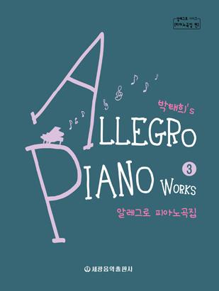 박태희의 알레그로 피아노곡집 3