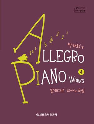 박태희의 알레그로 피아노곡집 4