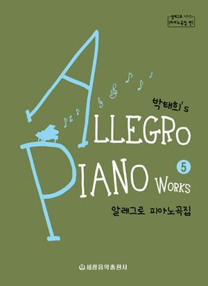 박태희의 알레그로 피아노곡집 5