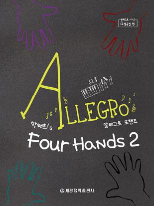 알레그로 포핸즈 2