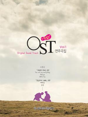 느낌 있는 OST 연주곡집 1
