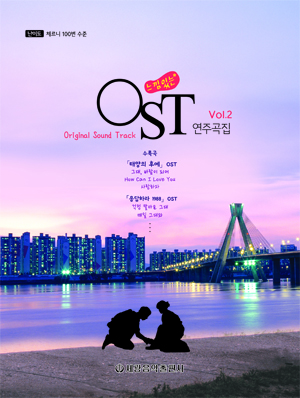 느낌 있는 OST 연주곡집 2