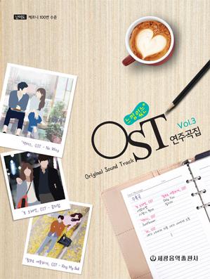 느낌 있는 OST 연주곡집 3