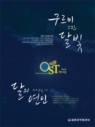 느낌 있는 OST 연주곡집 4
