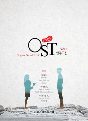 느낌 있는 OST 연주곡집 5