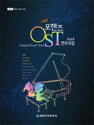 느낌 있는 OST 연주곡집 6 - 포핸즈