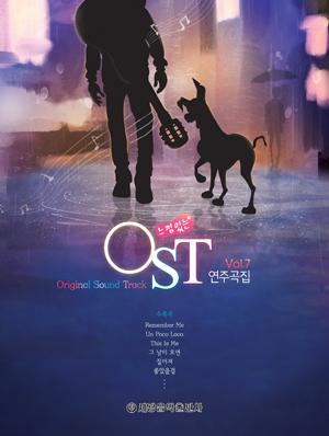 느낌 있는 OST 연주곡집 7