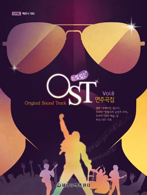 느낌 있는 OST 연주곡집 8
