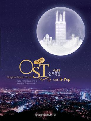 느낌 있는 OST 연주곡집 with K-Pop 9