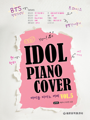 느낌 있는 아이돌 피아노 커버 5