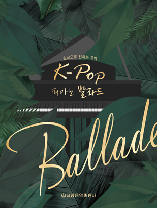 K-Pop 피아노 발라드