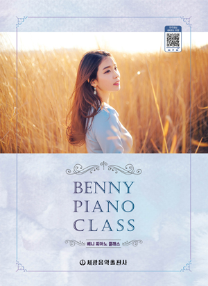 BENNY PIANO CLASS