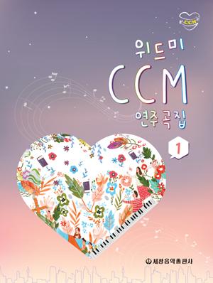 위드미 CCM 연주곡집 1