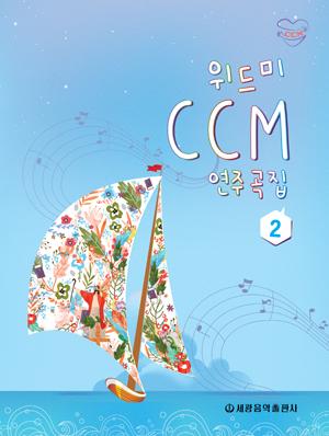 위드미 CCM 연주곡집 2