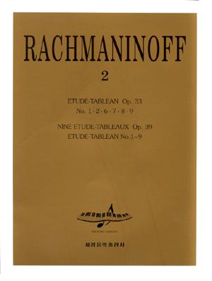 라흐마니노프 2 (연습곡)
