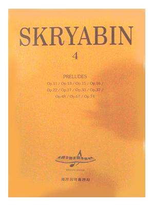 스크랴빈 4 (전주곡)