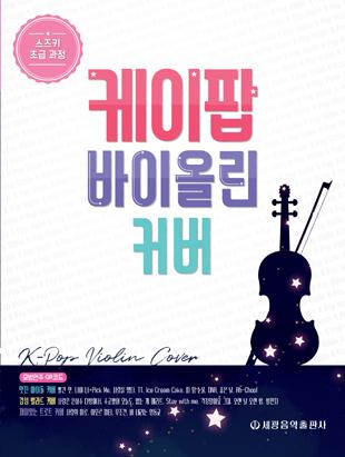 스즈키 초급 과정 케이팝 바이올린 커버