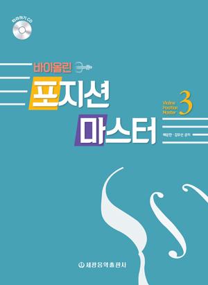 바이올린 포지션 마스터 3
