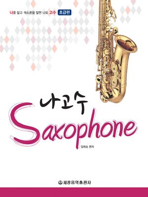 나고수 Saxophone 초급편