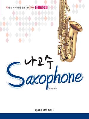 나고수 Saxophone 중고급편