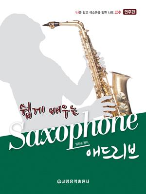 쉽게 배우는 Saxophone 애드리브