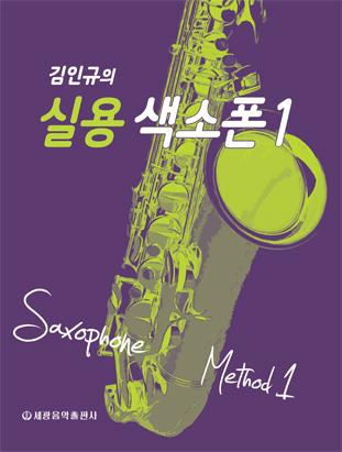 김인규의 실용 색소폰 1