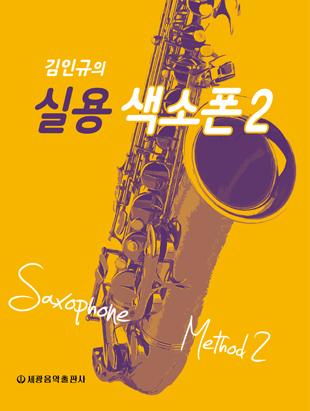 김인규의 실용 색소폰 2