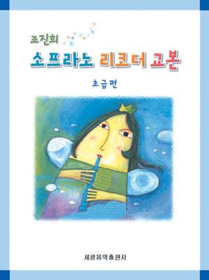 조진희 소프라노 리코더 교본