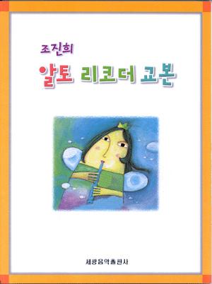 조진희 알토 리코더 교본
