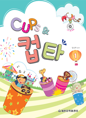 Cups & 컵타 1