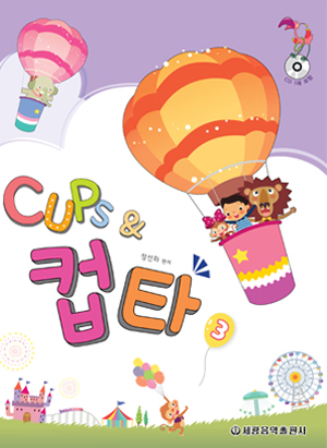 Cups & 컵타 3