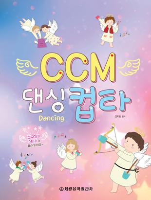 CCM 댄싱 컵타