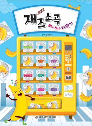 재즈소곡바나나자판기