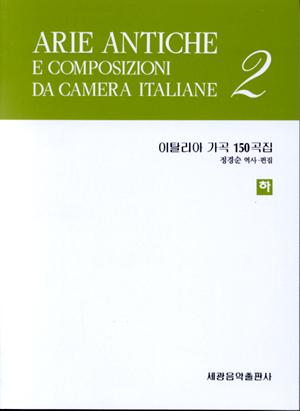 이탈리아 가곡 150곡집  하