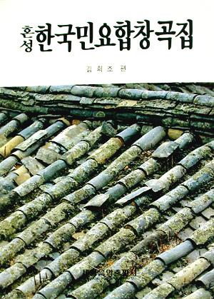 혼성 한국 민요 합창곡집