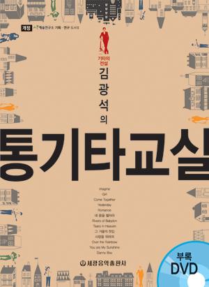 [개정]김광석의 통기타교실