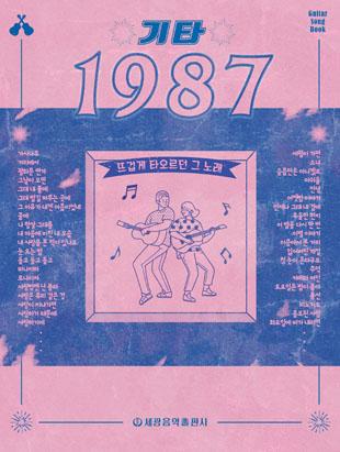 기타 1987